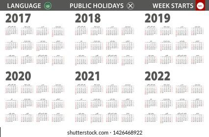 Arabic Calendar 2022.2018 Islamic Calendar High Res Stock Images Shutterstock