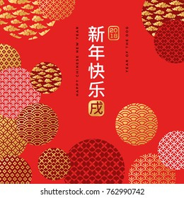 2018 Chinese greeting card with geometric ornate shapes or red background. Vertical Hieroglyphs Translation: Happy New Year, in stamp: Zodiac Sign Dog