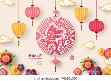 2018 Chinese Greeting Card with Hanging Emblem, Paper Oriental Flowers and Asian Clouds on Light Background. Vector illustration. Small Hieroglyphs Dog, Big - Happy New Year.