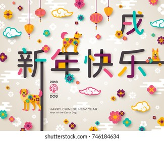 2018 Chinese Greeting Card with Hieroglyphs - Happy New Year. Clouds, Lanterns and flowers. Vector illustration. Place for your Text. Hieroglyph at the top - Zodiac Sign Earth Dog