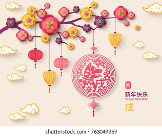 2018 Chinese greeting card with sakura branch. Long Hieroglyphs Translation: Happy New Year, in red stamp: Dog, in Emblem: Zodiac Dog. Paper cut flowers