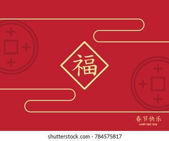 2018 Chinese New Year background,card print ,(Chinese Translation: Auspicious )