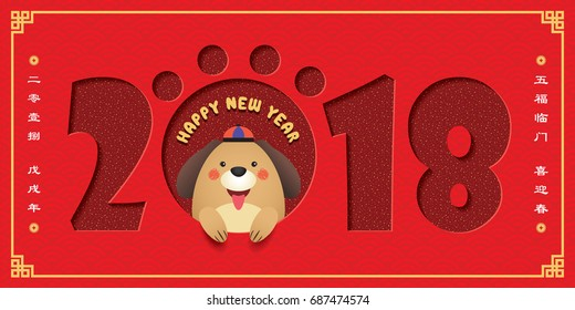 2018 Chinese New Year banner template design. Chinese vintage design element. caption- L: 2018 year of dog ; R: five blessing come knocking at your door to celebrate new year