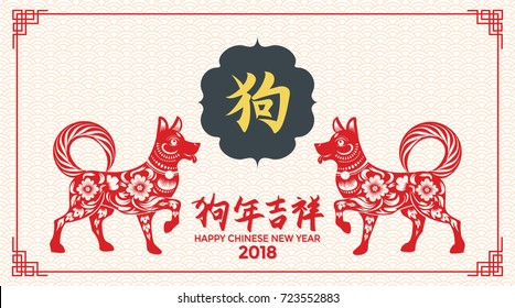 2018 Chinese New Year banner template design. Paper Cutting Year of Dog Vector Design (Chinese Translation: Auspicious Year of the dog)
