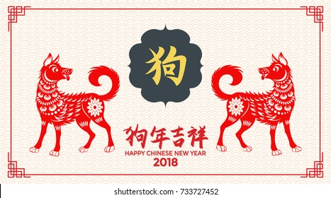 2018 Chinese New Year banner template design. Paper Cutting Year of Dog Vector Design, Chinese Translation: Auspicious Year of the dog