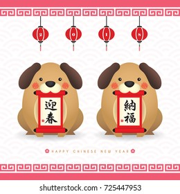 2018 chinese new year. Cute cartoon dog with scroll and lanterns. (translation: Welcome the spring that bringing happiness and luck ; year of dog)