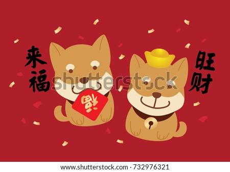 2018 Chinese New Year Cute Dogs Stock-Vektorgrafik (Lizenzfrei ...