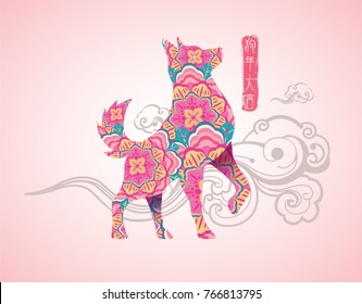 """2018 Chinese new year design. Chinese word """"The fortune year of the dog""""."""