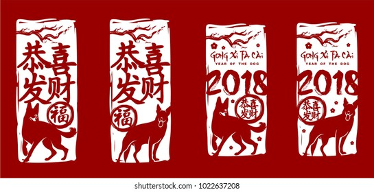 2018 Chinese New Year. Year of Dog Vector Design. Vector illustration. Gong Xi Fa Cai. Gong Xi Fat Choi