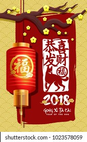 2018 Chinese New Year. Year of Dog Vector Design. Vector illustration. Gong Xi Fa Cai. Gong Xi Fat Choi. Chinese Lantern