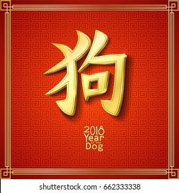 2018 Chinese New Year of Dog. Metallic gold style, Holiday card