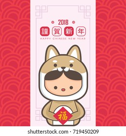 2018 chinese new year, year of dog greeting card template. Cute boy and girl wearing a puppy costume. (translation: Happy chinese new year)