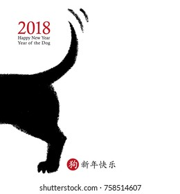 2018 Chinese New Year of the Dog, vector card design. Hand drawn dog icon wagging its tail with the wish of a happy new year, zodiac symbol (Chinese hieroglyphs translation: happy new year, dog).