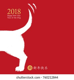 2018 Chinese New Year of the Dog, vector card design. Hand drawn dog icon wagging its tail with the wish of a happy new year, red zodiac symbol (Chinese hieroglyphs translation: happy new year, dog).