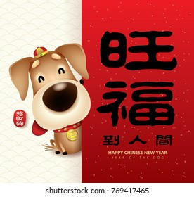 2018 Chinese New Year, Year of Dog Vector Design (Chinese Translation: Good Fortune, Auspicious Year of the dog)