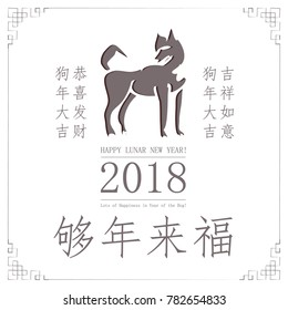 2018 Chinese New Year of Dog Vector Design. Translation Happy New Year. Be happy and prosperous. Happy New Year Good luck and happiness. Lots of Happiness in Year of the Dog. Vector illustration