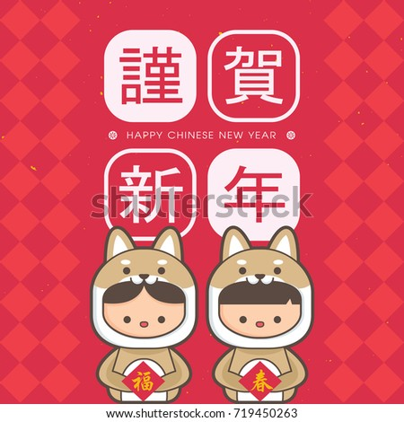 2018 Chinese New Year Year Dog Stock Vector Royalty Free 719450263