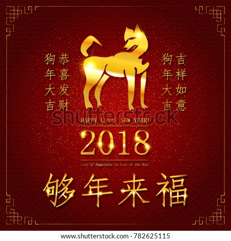 2018 Chinese New Year Dog Vector Stock Vector (Royalty Free ...