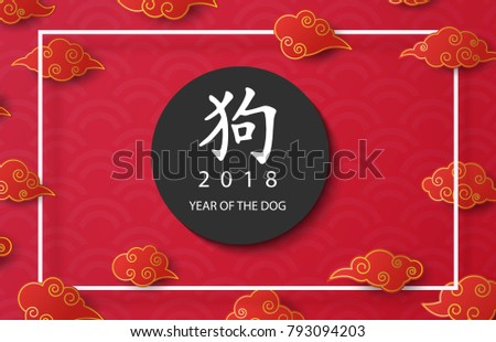 2018 chinese new year year of the dog chinese translation red and gold