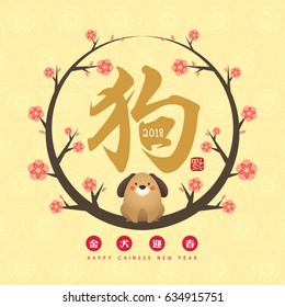 2018 chinese new year greeting card of cartoon dog with cherry blossom & chinese calligraphy - dog. (caption: golden doggy celebrate new year ; stamp: blessing)