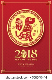 2018 Chinese New Year greeting card. Red seal Chinese wording: Dog. Right side small wording: 2018 year of dog in Chinese calendar.