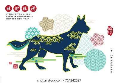 2018 Chinese New Year greeting card. Chinese Translation: Prosperous and good fortune,  right side wording: 2018 year of dog in Chinese calendar.