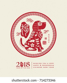 """2018 Chinese New Year greeting card. Chinese Translation: 2018 year of dog in Chinese calendar, red seal: """"Gou"""" it means dog."""
