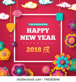 2018 Chinese New Year Greeting Card with Square Frame, Paper cut Flowers, Lanterns and Clouds on Red Background. Vector illustration. Hieroglyph - Dog. Place for your Text.
