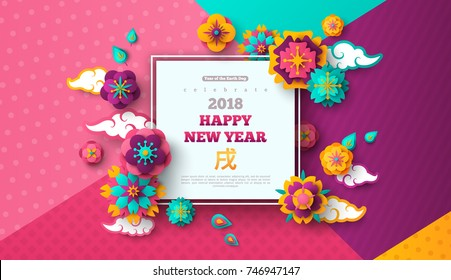 2018 Chinese New Year Greeting Card with Square Frame, Paper cut Flowers and Asian Clouds on Modern Geometric Background . Vector illustration. Hieroglyph Dog. Place for your Text.