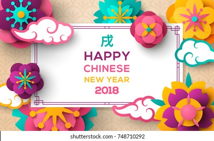 2018 Chinese New Year Greeting Card with White Square Frame, Paper cut Origami Sakura Flowers and Clouds on Light Background. Vector illustration. Hieroglyph Zodiac Earth Dog. Place for your Text.