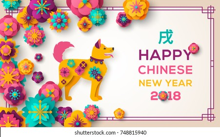 2018 Chinese New Year Greeting Card with Puppy and Sakura Flowers With Square Frame. Vector illustration. Hieroglyph Zodiac Earth Dog. Place for Text.