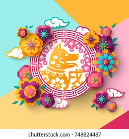2018 Chinese New Year Greeting Card with Emblem, Sakura Flowers and Asian Clouds on Modern Geometric Background. Vector illustration. Hieroglyph Zodiac Earth Dog. Place for your Text.