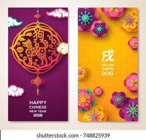 2018 Chinese New Year Greeting Card, two sides poster, flyer or invitation design with Paper cut Sakura Flowers. Vector illustration. Hieroglyphs Dog. Traditional Decoration with Luck Knots