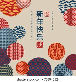 2018 Chinese New Year greeting card with geometric ornate shapes. Chinese Vertical Hieroglyphs Translation: Happy New Year. Hieroglyph in red stamp: Zodiac Sign Dog