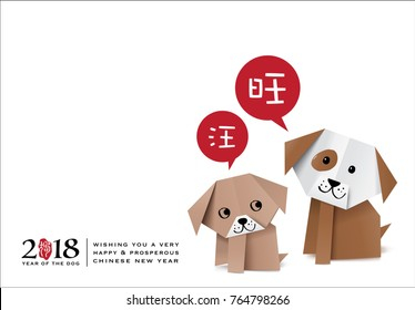"""2018 Chinese new year greeting card with origami dogs. Chinese Translation:  (red seal) """"Gou"""" it means dog. wording in speech bubbles: prosperous and sound of dog barking."""