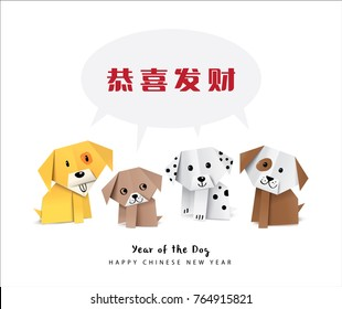 """2018 Chinese new year greeting card design with origami dogs. Chinese translation: """"Gong Xi Fa Cai"""" means May Prosperity Be With You"""