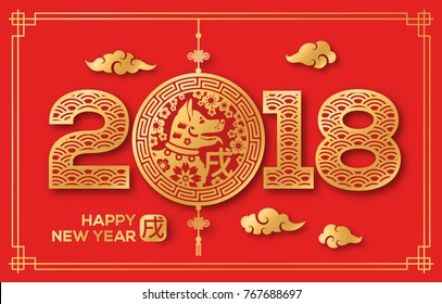 2018 Chinese New Year Greeting Card, Paper Cut Emblem. Vector Illustration. Hieroglyph - Zodiac Sign Dog
