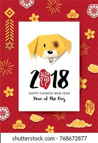 """2018 Chinese new year greeting card design with origami dog. Chinese translation (red seal): """"Gou"""" means dog."""