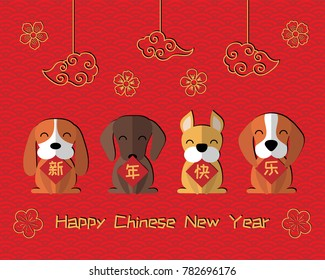2018 Chinese New Year greeting card, banner with cute funny cartoon dogs, clouds, flowers, Chinese text meaning Happy New Year. Isolated objects. Vector illustration. Festive design elements.