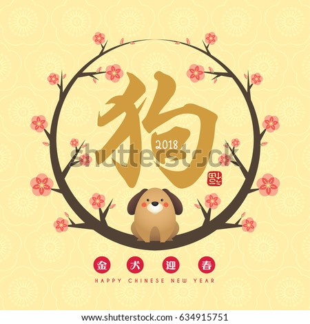 2018 chinese new year greeting card of cartoon dog with cherry blossom chinese calligraphy
