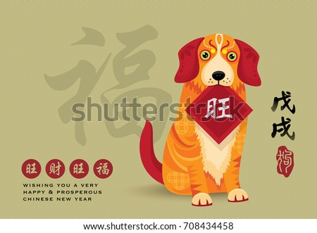 2018 chinese new year greeting card chinese translation prosperous good fortune auspicious