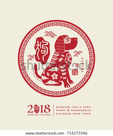 2018 chinese new year greeting card stock vector royalty free 2018 chinese new year greeting card chinese translation 2018 year of dog in chinese m4hsunfo
