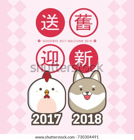 2018 chinese new year greeting card stock vector royalty free 2018 chinese new year greeting card template with cute chicken puppy translation m4hsunfo