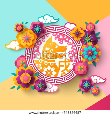 2018 chinese new year greeting card stock vector royalty free 2018 chinese new year greeting card with emblem sakura flowers and asian clouds on modern m4hsunfo