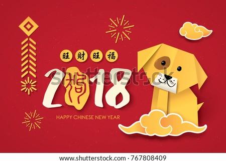 2018 Chinese New Year Greeting Card Stockvector Rechtenvrij