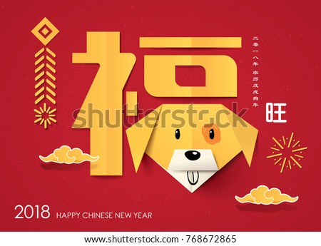2018 chinese new year greeting card design with origami dogs chinese translation fu