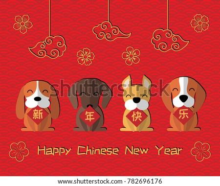2018 Chinese New Year Greeting Card Stock-Vektorgrafik (Lizenzfrei ...