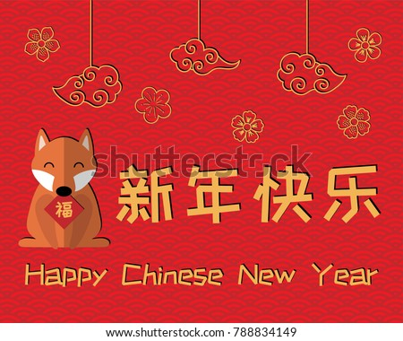2018 chinese new year greeting card stock vector royalty free 2018 chinese new year greeting card banner with cute funny dog holding card with character m4hsunfo