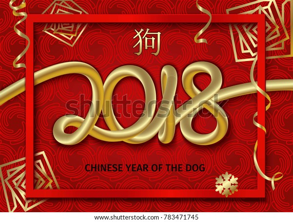 2018 Chinese New Year Greeting Card with gold abstract ornnament on a red background in modern style.Hand lettering