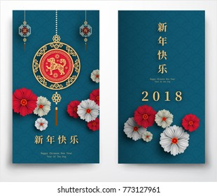 Chinese illustrations images stock photos vectors shutterstock 2018 chinese new year paper cutting year of dog vector design for your greetings card stopboris Image collections